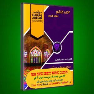عربی واعظی
