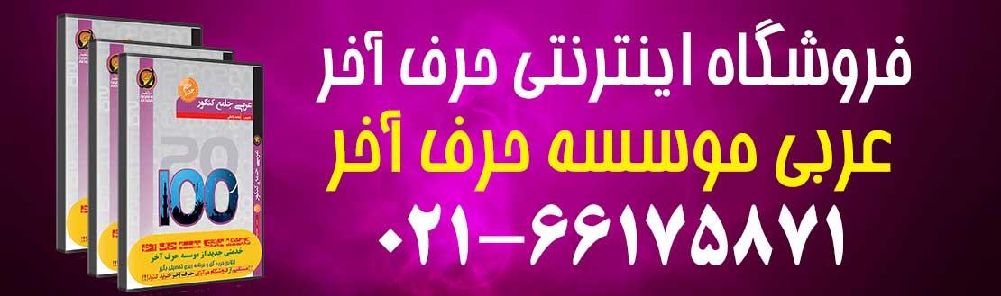 عربی واعظی حرف آخر