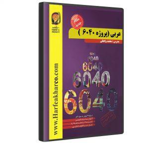 عربی6040نظام جدید