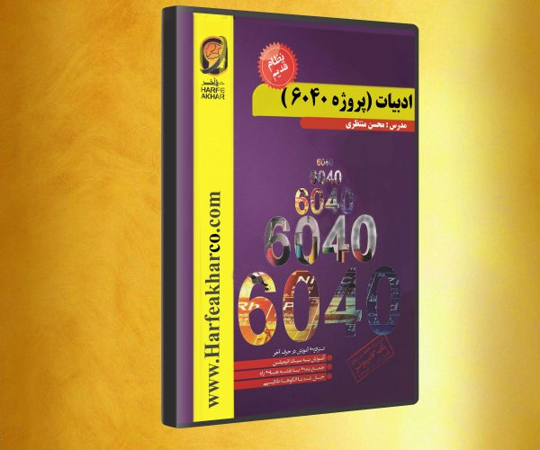 ادبیات 6040 نظام قدیم