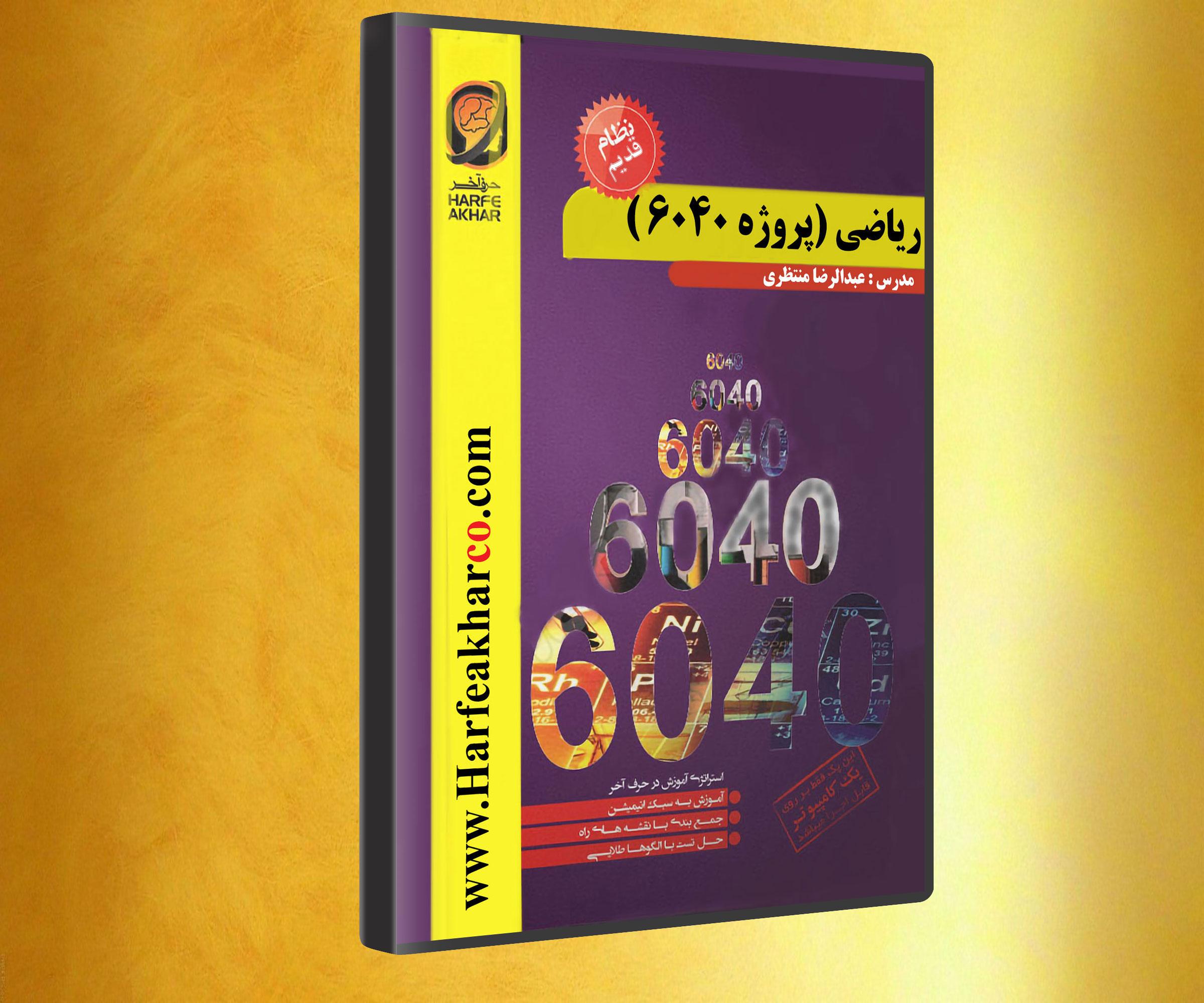 ریاضی 6040 نظام قدیم