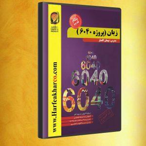زبان 6040 نظام قدیم