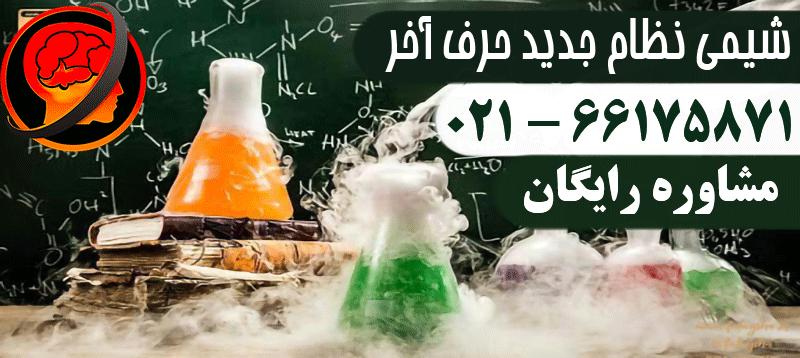 شیمی حرف آخر نظام جدید