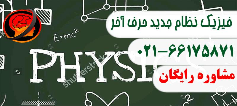 فیزیک نظام جدید حرف آخر