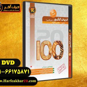 زبان فارسی حرف آخر نظام جدید