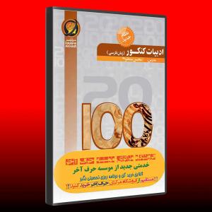 قیمت زبان فارسی حرف آخر