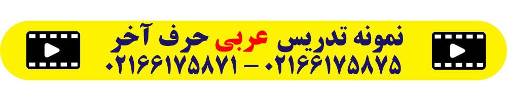 نمونه تدریس عربی حرف آخر