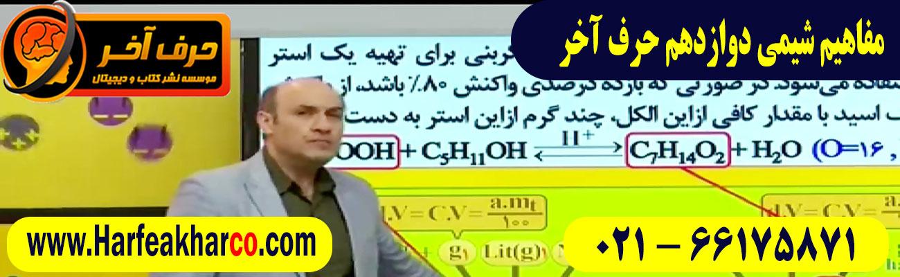 شیمی مفاهیم دوازدهم حرف آخر
