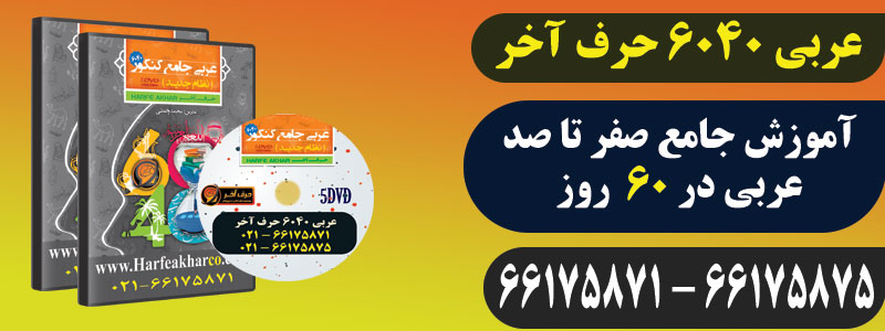 عربی 6040 نظام جدید