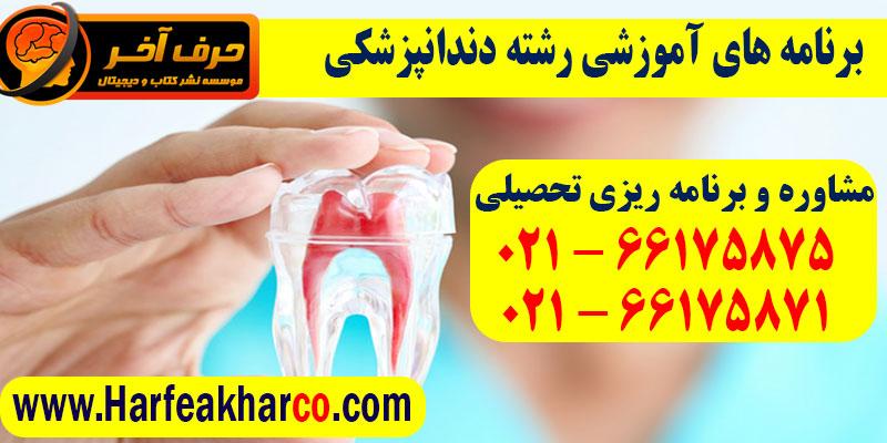 اطلاعات جامع رشته دندانپزشکی