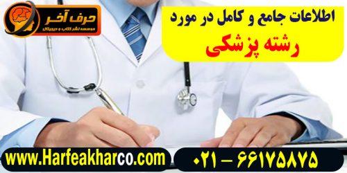 اطلاعات جامع رشته پزشکی