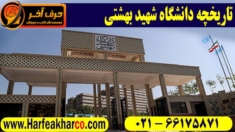 لوگوی دانشگاه شهید بهشتی
