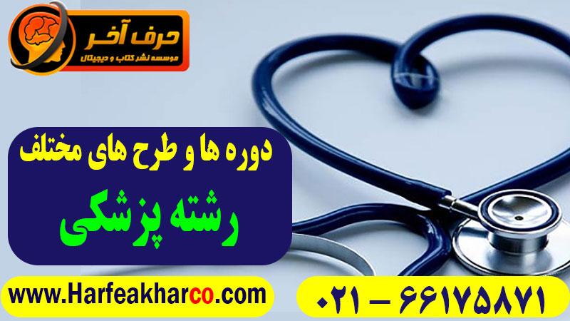 انواع دورهای رشته پزشکی
