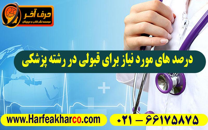 با چه درصدهایی می توان در رشته پزشکی قبول شد