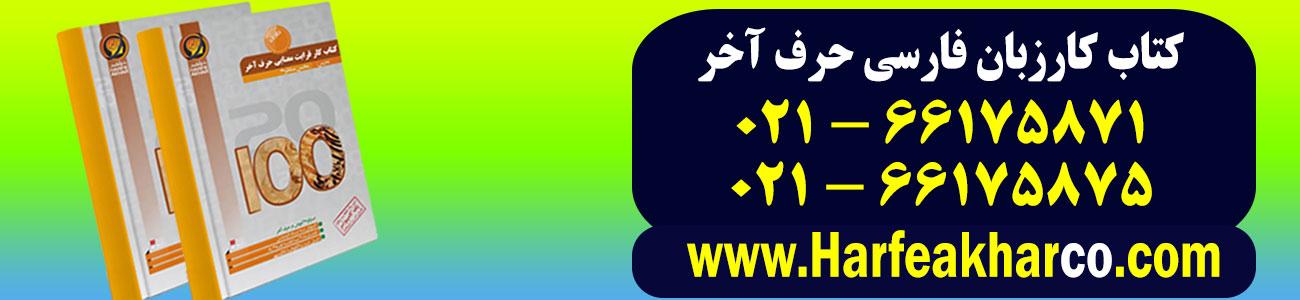جزوه زبان فارسی حرف آخر