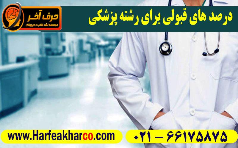 درصد های قبولی رشته پزشکی