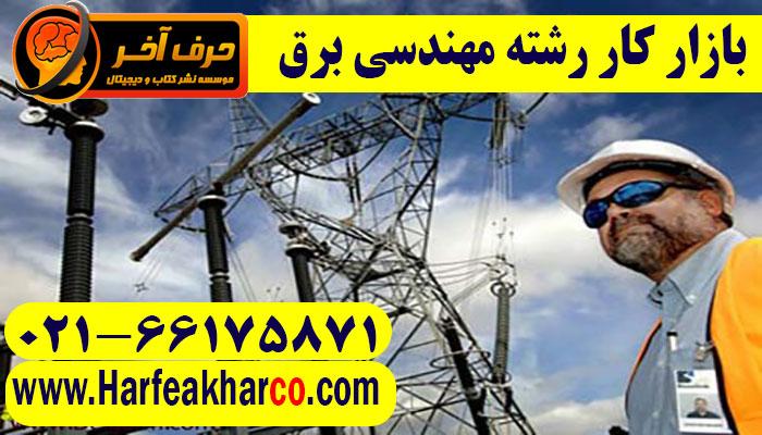 مشاغل رشته مهندسی برق