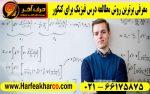 روش مطالعه درس فیزیک کنکور