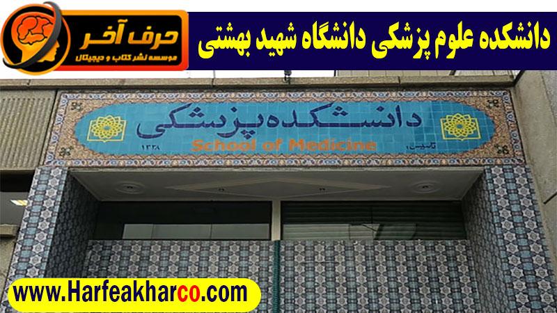 پزشکی دانشگاه شهید بهشتی