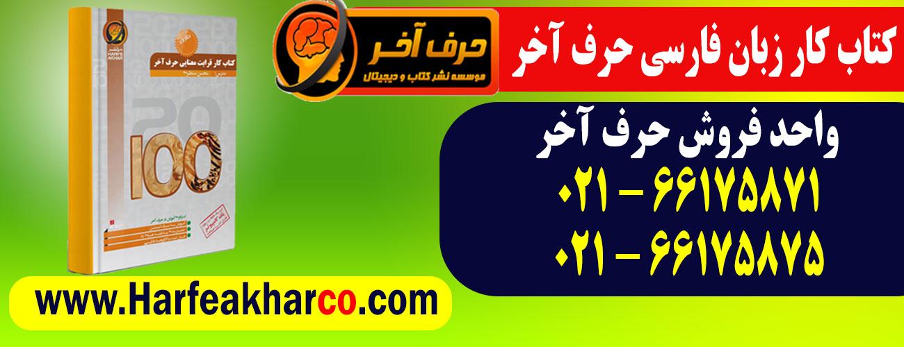 کتاب زبان فارسی حرف آخر