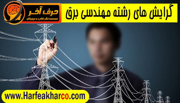 گرایش های مهندسی برق