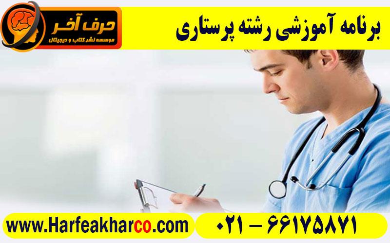 برنامه آموزشی رشته پرستاری