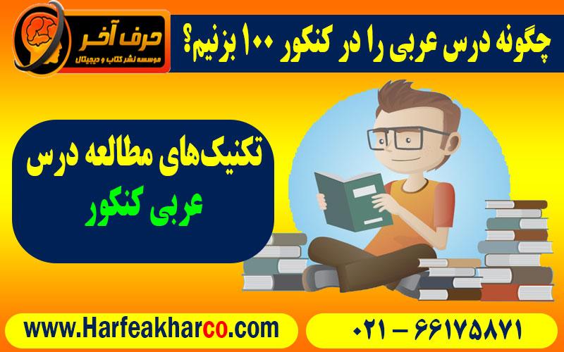 تکنیکهای مطالعه درس عربی کنکور