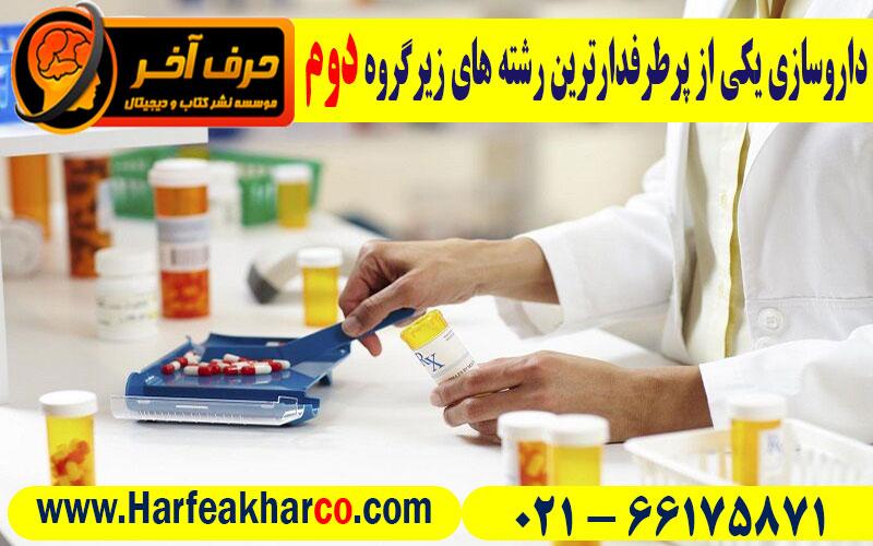 داروسازی یکی از پرطرفدارترین رشته های زیرگروه دوم