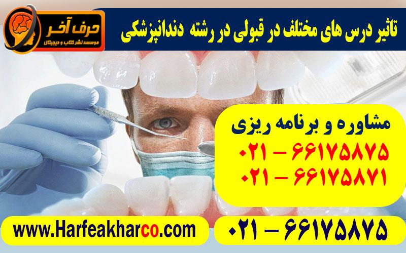 درصد های لازم برای قبولی در رشته دندانپزشکی