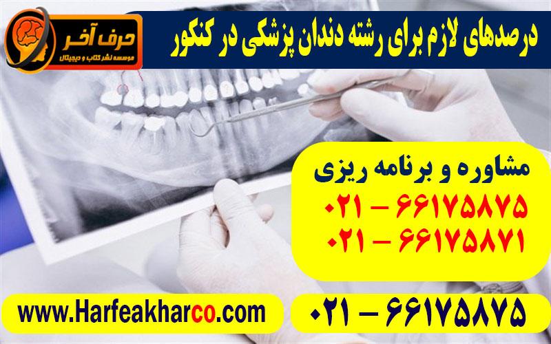 درصد های لازم قبولی در رشته دندانپزشکی