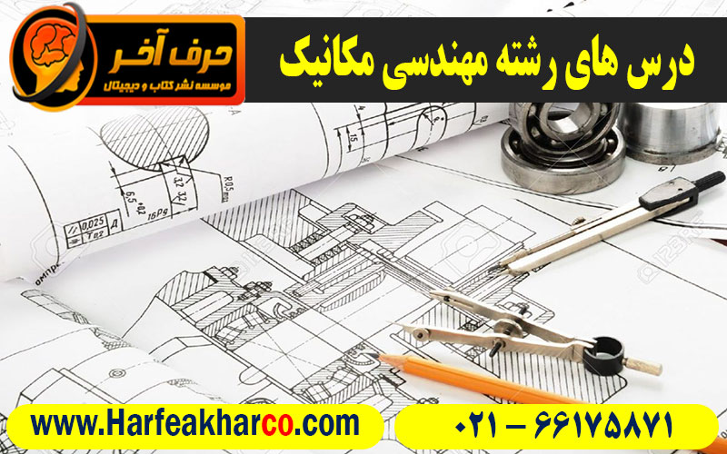 دروس مهندسی مکانیک