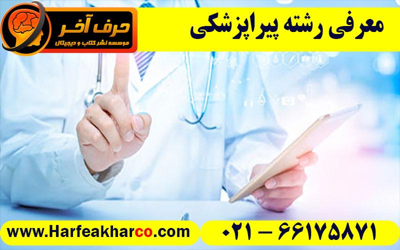 رشته پیراپزشکی