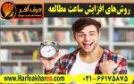روشهای افزایش ساعت مطالعه