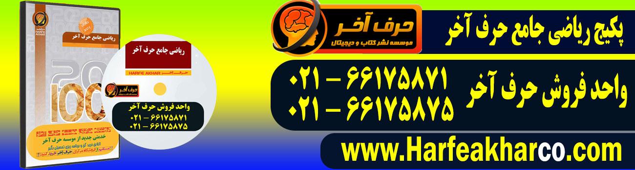 ریاضی نظام جدید حرف آخر