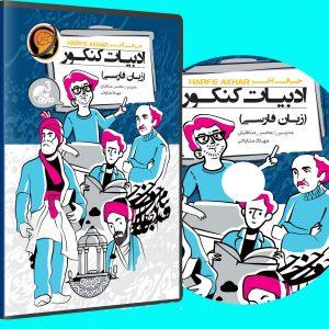 زبان فارسی موسسه حرف آخر