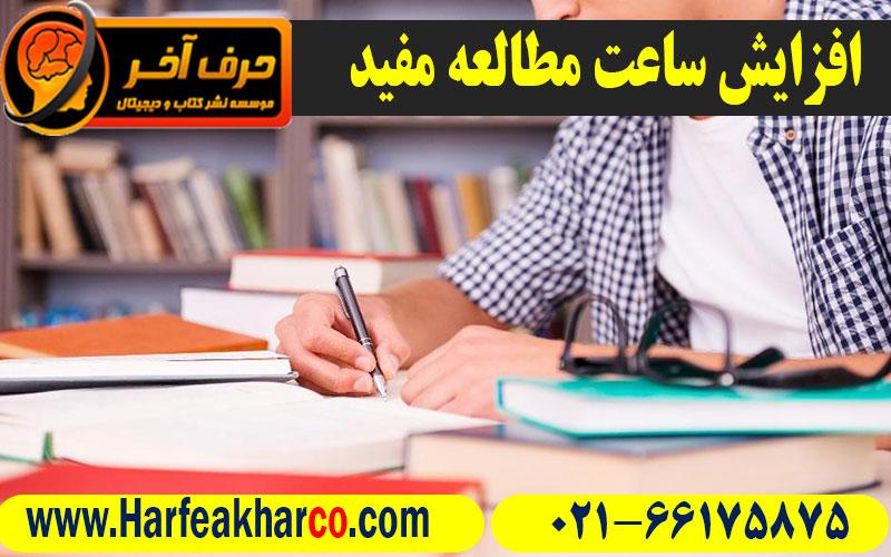 ساعت مطالعه