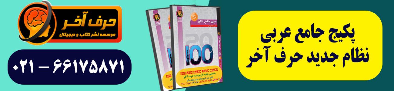 عربی حرف آخر نظام جدید