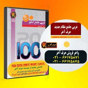 عربی نظام جدید حرف آخر
