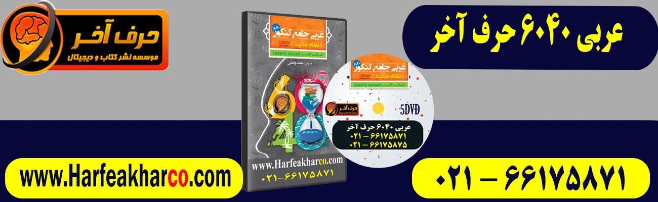 عربی نظام جدید 6040 حرف آخر