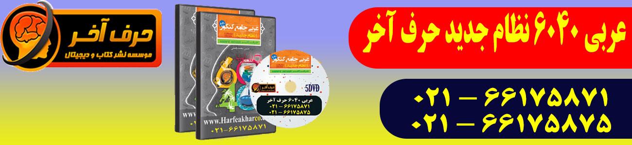 عربی 6040 حرف آخر نظام جدید