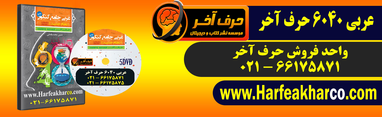 عربی 6040 نظام جدید حرف آخر