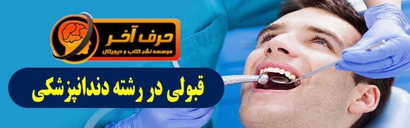 قبولی در رشته دندانپزشکی