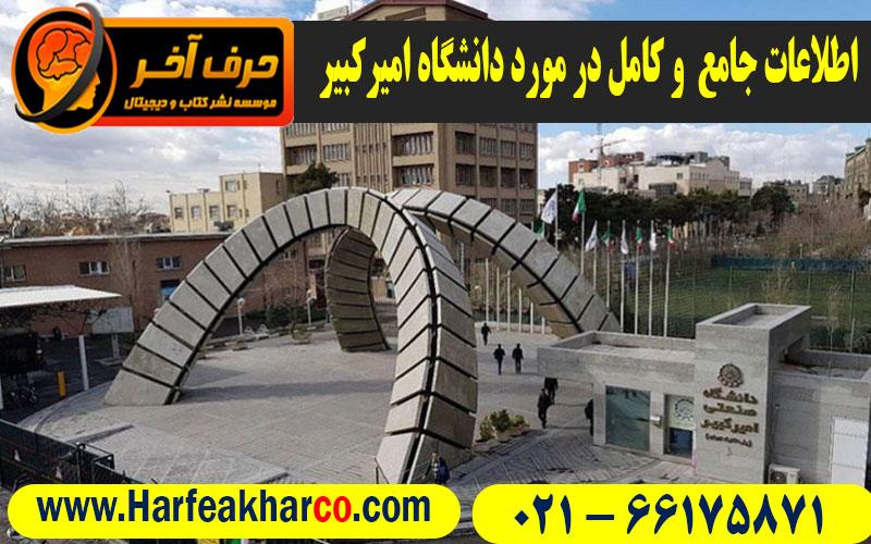 معرفی دانشگاه امیرکبیر