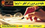 چگونه درس عربی را در کنکور 100 بزنیم؟