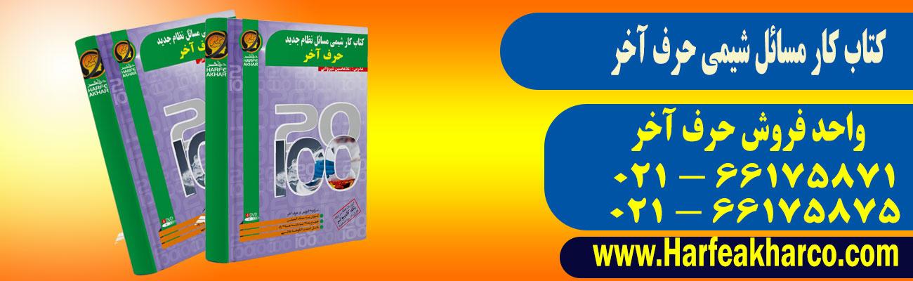 کتاب مسائل شیمی نظام جدید حرف آخر
