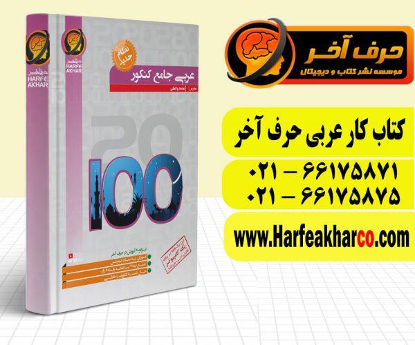 کتاب کار عربی نظام جدید حرف آخر