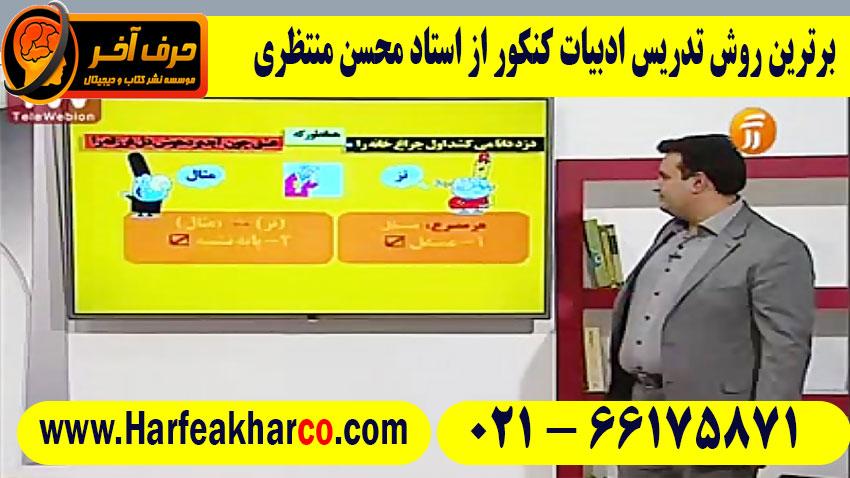 ادبیات نظام جدید محسن منتظری