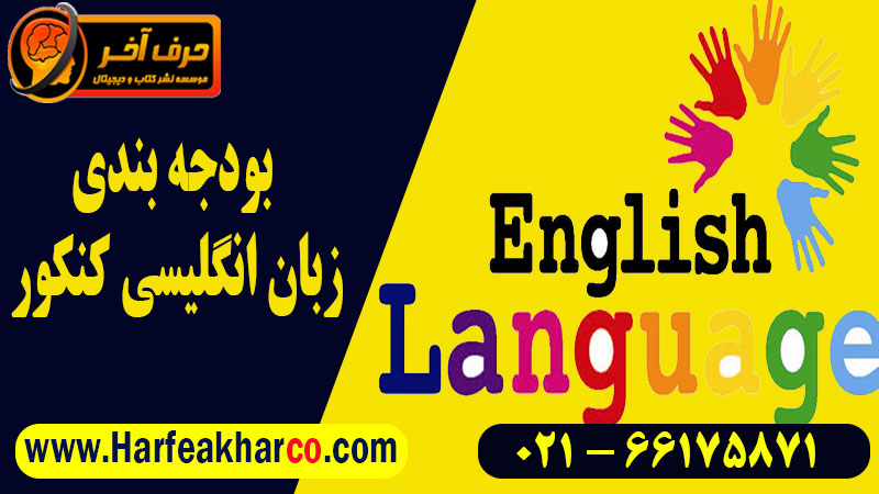 بودجه بندی زبان انگلیسی