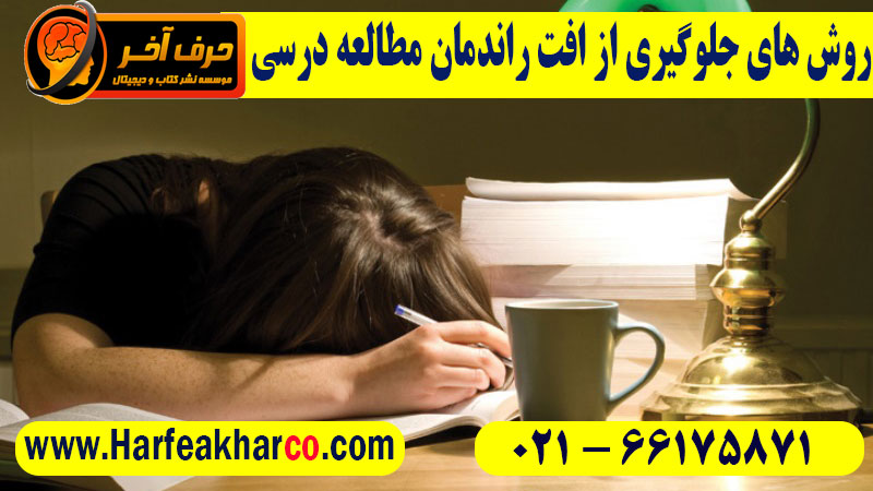 جلوگیری از افت راندمان مطالعه