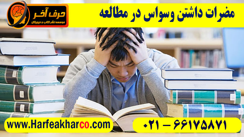 جلوگیری از وسواس در مطالعه